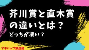 芥川賞と直木賞の違い