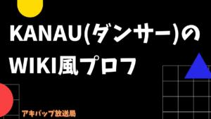 KANAU(ダンサー)のwikiプロフ