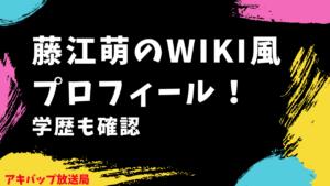 藤江萌のwiki風プロフ