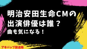 明治安田生命CMに出演する俳優は誰