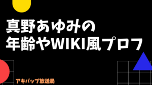 真野あゆみの年齢やwikiプロフ