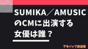 sumika「AMUSIC」のCM出演女優は誰?