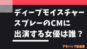 花王キュレル・ディープモイスチャースプレーのCM出演女優は誰