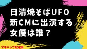 日清焼そばUFO新CMで藤岡弘と共演する女優は誰
