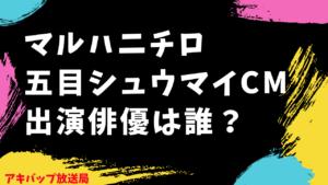 マルハニチロ新中華街・五目シュウマイCMに出演する俳優は誰?